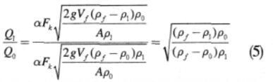 测量不同介质时流量之间的关系公式