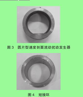 图 3 圆片型速度剖面流动扰动发生器图 4 短接环