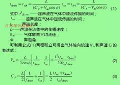 气体浮子流量计示值误差的测量不确定度
