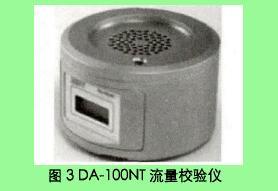 图3 DA-100NT流量校验仪