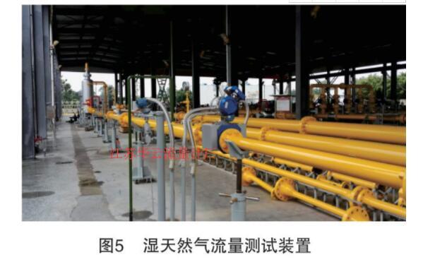 图5 湿天然气流量测试装置