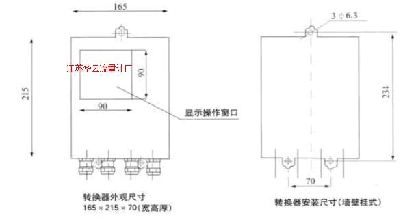 分体型转换器安装尺寸