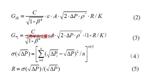 孔板流量计计算公式