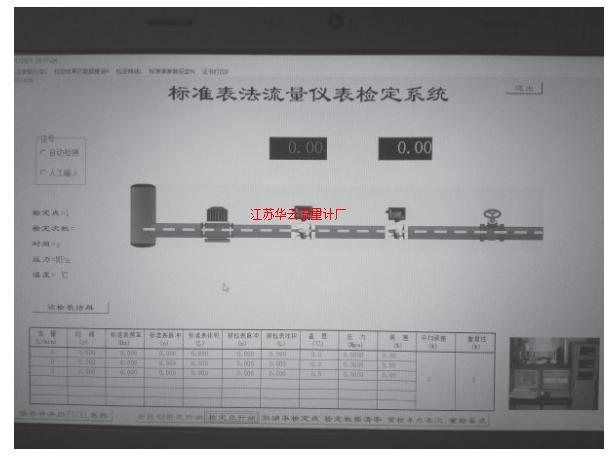 图3 标准表法流量仪表检定系统软件界面