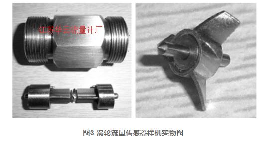 图3 涡轮流量传感器样机实物图