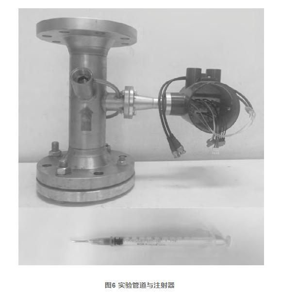 图6 实验管道与注射器