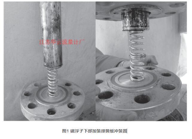 图1 磁浮子下部加装弹簧缓冲装置