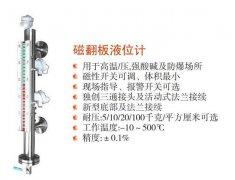 磁翻板液位计变送器的优