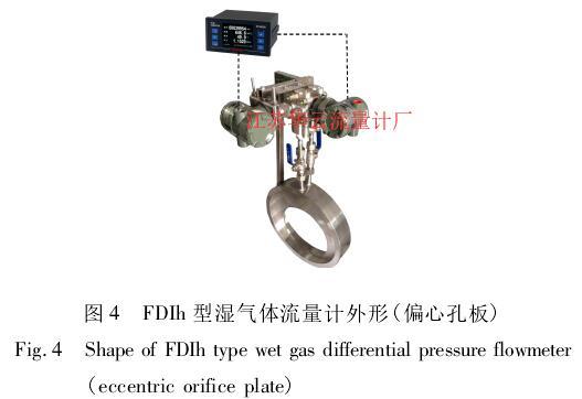 图 4 FDIh 型湿气体流量计外形( 偏心孔板)Fig. 4 Shape of FDIh type wet gas differential pressure flowmeter( eccentric orifice plate)