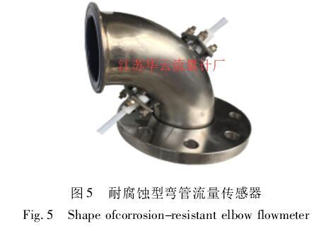 图 5 耐腐蚀型弯管流量传感器